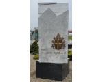 Poświęcenie obelisku na rondzie im. św. Jana Pawła II