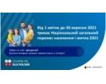 Narodowy Spis Powszechny Ludności i Mieszkań 2021  informacja w języku ukraińskim